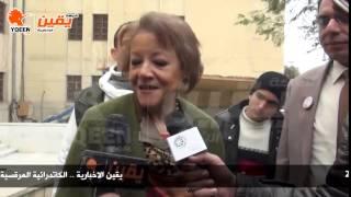 يقين | حوار مع فايزة أبو النجا فى إحتفالات عيد  الميلاد
