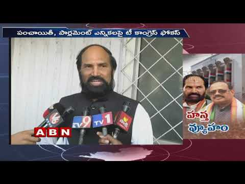 Congress Special Focus On Panchayat And Parliament Elections In Telangana | ABN Telugu
