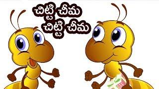 Chitti Cheema Chitti Cheema Song | Popular Telugu Nursery Rhymes For Kids | Mango Telugu Rhymes