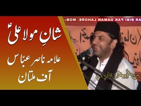 Allama Nasir Abbas  Mutan  2013  Shan E Ali A,s video