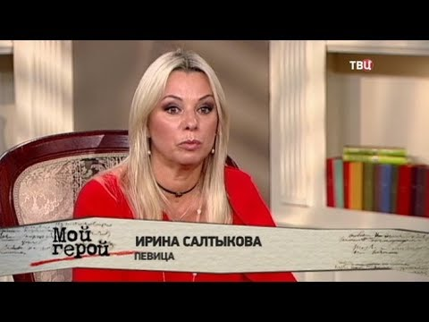 Ирина Салтыкова. Мой герой