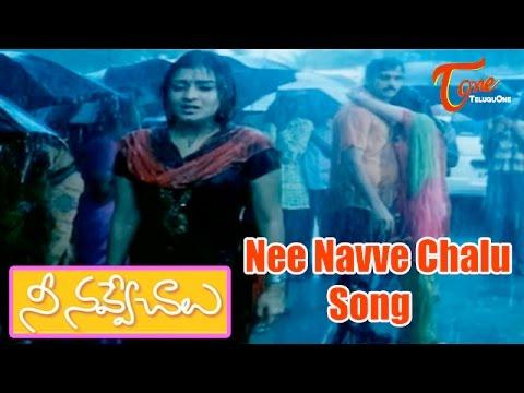Nee Navve Chalu Songs - Nee Navve Chalu - Sivaji - Nikitha - Sindhu Tulani #1