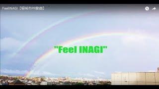 FeelINAGI【稲城市PR動画】
