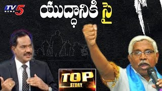 TJS Chief Kodandaram Debate | Top Story with Sambasivarao  Live