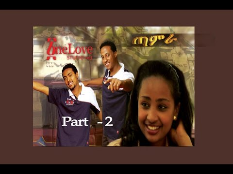 Ethiopian Movie - Tamra  Part 2 video