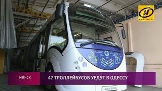 «Белкомунмаш» поставит 47 троллейбусов в Одессу