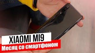 Один месяц с Xiaomi Mi 9 / Плюсы и минусы устройства + Конкурс