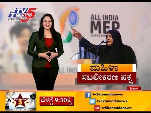 All India Mahila Empowerment Party - ಮಹಿಳಾ ಸಬಲೀಕರಣ ಪಕ್ಷ  | TV5 Kannada
