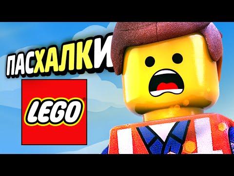 ПАСХАЛКИ в LEGO Играх!