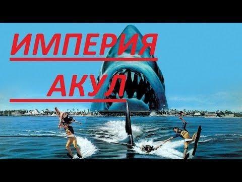 Фильм Империя акул, ужасы, фантастика, фэнтези, боевик, триллер, приключения ЗАРУБЕЖНЫЙ