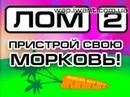 ДОМ 2 - пародийное мульт шоу ЛОМ2