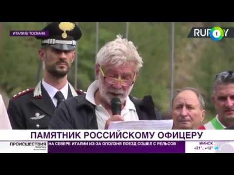 В Италии почтили подвиг Героя России Александра Прохоренко - МИР24