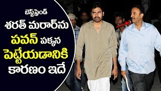 Rift Between PAWAN KALYAN and Producer Sharrath Marar | Pawan Kalyan Latest news
