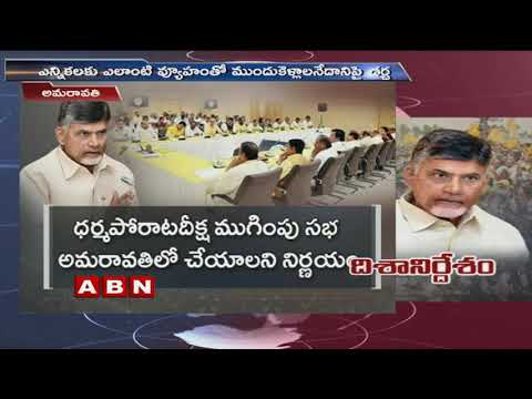 CM Chandrababu to Hold TDP Coordination Meeting Today | ABN Telugu