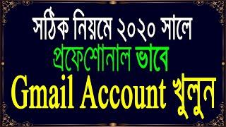 কিভাবে জিমেইল অ্যাকাউন্ট খুলবেন? How to Create a Gmail Account? In Bangla