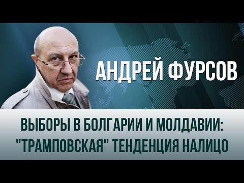 Андрей Фурсов. Выборы в Болгарии и Молдавии: трамповская тенденция налицо