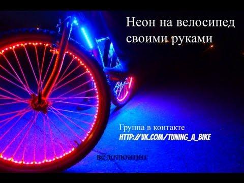 Как сделать светодиодную ленту для велосипеда 859