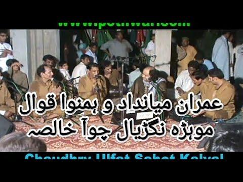 Aankh Wala Hi Dekhe -imran Aziz Mian Qawwal Mohra Nagrial 2012 video