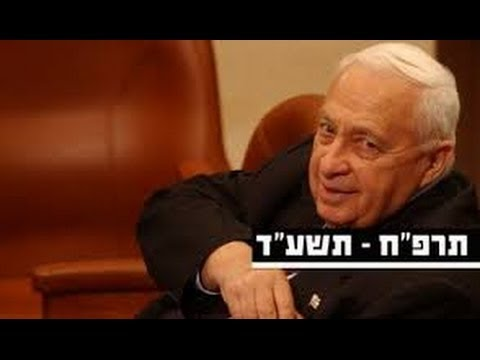 Ariel Sharon's funeral:: דרכו האחרונה של שרון