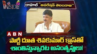 Karnataka Congress minister DK Shivakumar sent to Telangana to pacify dissidents | inside