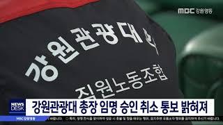 강원관광대 총장 임명 승인 취소 통보