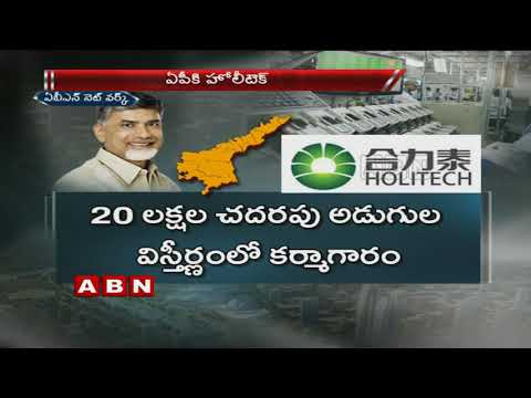 Holitech Company coming to Andhra Pradesh,Establishment In Tirupati