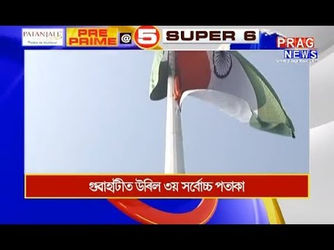 Assam's top headlines of 2/10/2018 | Prag News headlines