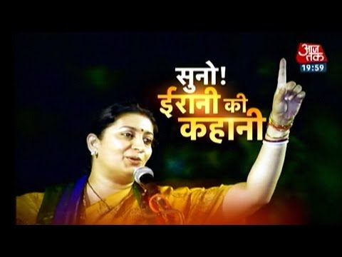 Special report: The Portrait of a Lady called Smriti Irani (PT-1)