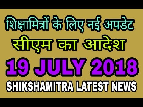 Shikshamitra Latest News, CM का आदेश 19 जुलाई 2018 !! Shikshamitra news today !! News