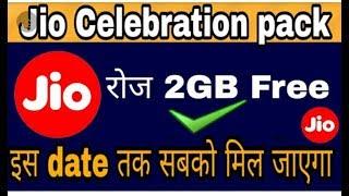 Jio Celebration Pack 2GB Free Data  Jio App Setting  Jio App Trick To Get 2gb free Data