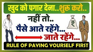 Pay Yourself First Before Others Personal Finance Rule in Hindi