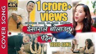 Isarale Bolaunu Pardaina Cover    Chhewang Lama FT. Diki Bomjan   