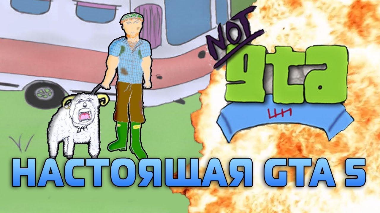 гол 1 на русском ютуб: