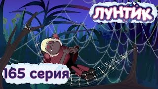 Лунтик и его друзья - 165 серия. Бессонница