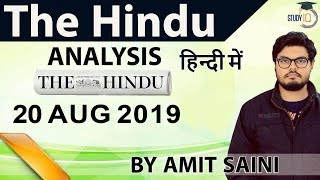 20 August 2019 - The Hindu Editorial News Paper Analysis [UPSC/SSC/IBPS] Current Affairs