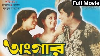 Razzak, Shabana, Bulbul Ahmed - Onggar | Full Movie | Soundtek