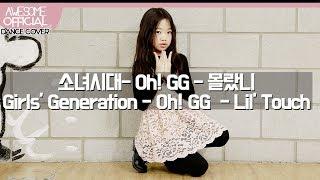 나하은 (Na Haeun) - 소녀시대- Oh! GG (Girls' Generation - Oh! GG) - 몰랐니 (Lil' Touch) Dance Cover