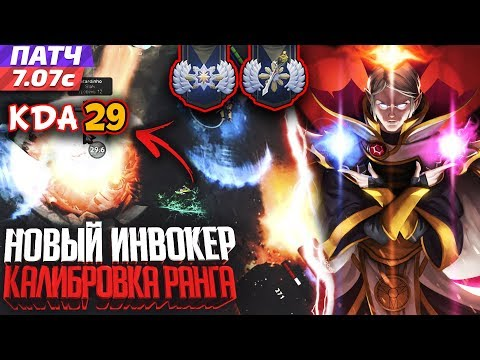 НОВЫЙ ИНВОКЕР КДА 29 - Герои для Калибровки Ранга 7.07с