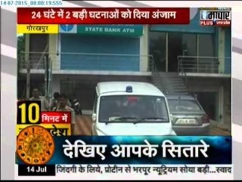 Samachar plus: 10 minute Uttar Pradesh News | 14 July 2015