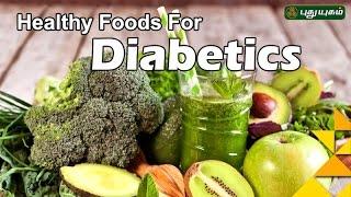 Healthy Foods For Diabetics | Unave Marundhu 15-01-2017 Puthuyugam Tv