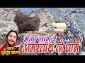 Latest Amarnath Bhajan - Mela Laga Re Amarnath Ke Dham - Tarun Sagar - Best Shiv Ji Bhajan