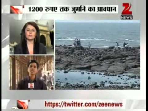 Zee News : Mumbai cops to act against couples sitting in parks / rocks / beaches