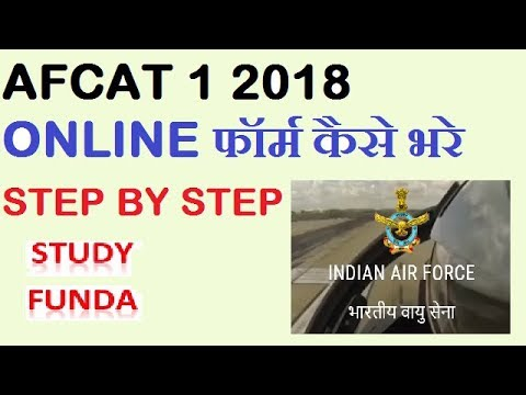 HOW TO FILL AFCAT STEP BY STEP