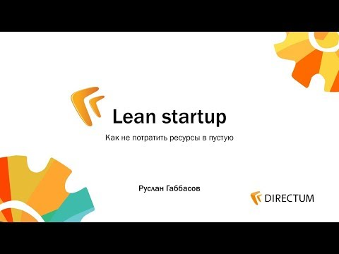 Руслан Габбасов, Directum. Бережливый стартап (Lean Startup)