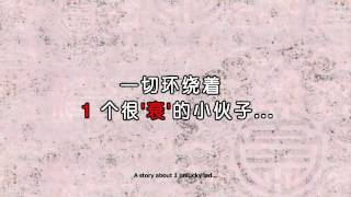 Red Numbers Trailer - Supernova