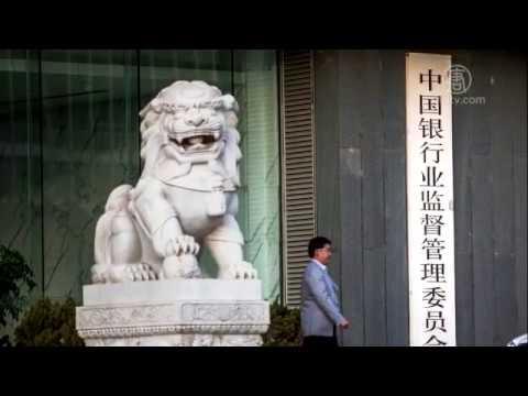 一日に17の金融機関が処罰対象に【禁聞】