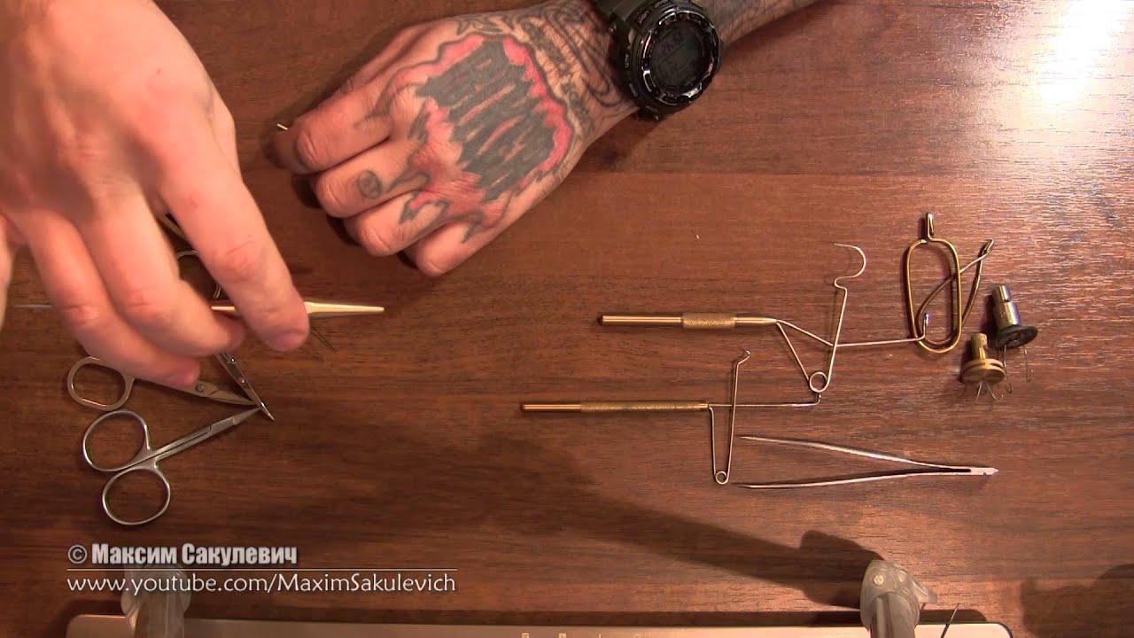 инструменты для мушки для рыбалки своими руками
