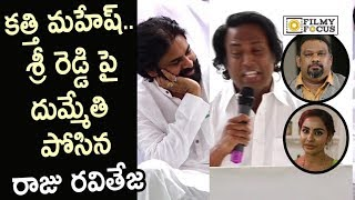 Raju Ravi Teja Mind Blowing Punch to Kathi Mahesh and Sri Reddy over Pawan Kalyan Issue
