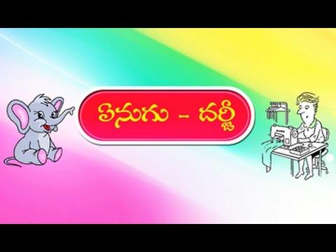 An Elephant and A Tailor (ఏనుగు-దర్జ్జి) Story For Kids || Telugu Moral Stories