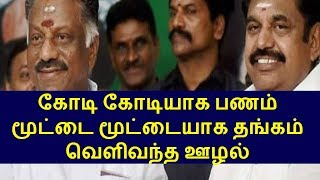 owner of the money in capture of tamilnadu|live news tamil|latest news